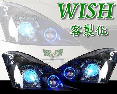 小亞車燈╠全新 客製 Wish 05 雙光圈 遠近魚眼 +  燻黑 + 4光圈 大燈