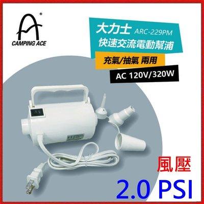 野孩子~野樂ARC 229PM 大力士快速交流電動幫浦 110A 充氣/抽氣兩用,電動強力充氣幫浦,可快速打氣機,抽氣機