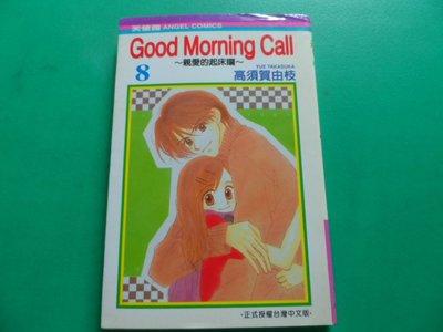 大熊舊書坊- Good Morning Call 親愛的起床囉 8 高須賀由枝 大然 無釘章 -101/20