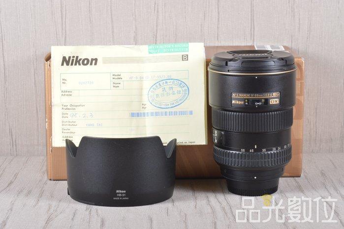 【品光數位】NIKON AF-S 17-55mm F2.8 G ED DX 公司貨 #97182