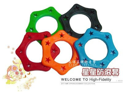 高傳真音響【星星造形防滾套】適用所有麥克風 五色可選