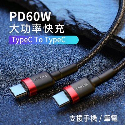 倍思 PD快充線 Type C TO Type-C 閃充線 60W QC3.0 傳輸線 充電線 數據線 卡福樂系列 1M