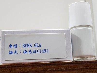 <名晟鈑烤>艾仕得(杜邦)Cromax 原廠配方點漆筆.補漆筆 BENZ GLA  顏色:極光白(149)