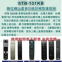 全新凱擘大寬頻數位機上盒遙控器. 台灣大寬頻 南桃園 北視 信和吉元群健tbc數位機上盒遙控器STB-101K 1118