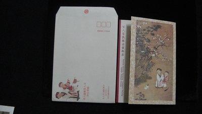 【大三元】臺灣護票卡(空卡)+首日封-古畫特150-專150嬰戲圖古畫