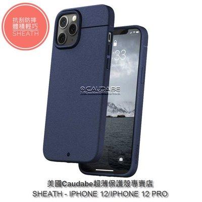 Caudabe SHEATH IPHONE 12/iPhone 12 PRO (6.1吋)液態保護殼 海軍藍 【現貨】