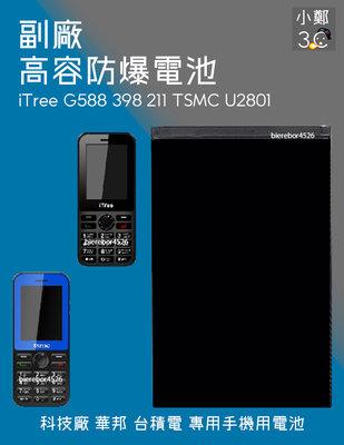 BENQ B25 科技廠 華邦 台積電 專用手機 防爆電池