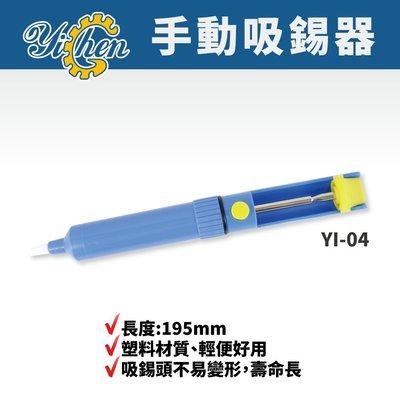 【YiChen】YI-04 塑膠吸錫器 台灣製造 手工具 吸錫 烙鐵 焊錫