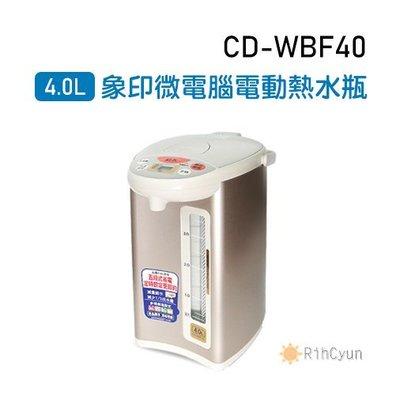 【日群】中秋特惠~ZOJIRUSHI象印4.0L微電腦電動熱水瓶CD-WBF40