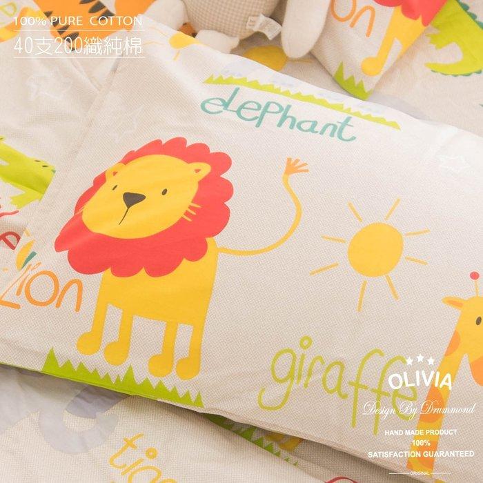 【OLIVIA 】40支200織純棉/   標準單人床包兩用被套三件組【叢林探險】  童趣系列