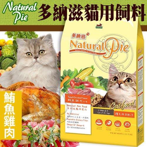 【🐱🐶培菓寵物48H出貨🐰🐹】多納滋》全貓貓糧護毛除臭配方鮪魚雞肉-1.5kg 特價160元(自取不打折)