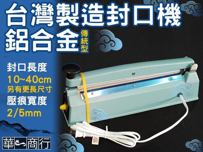 🐉華一商行🐉༄ 傳統型 手壓式封口機 20公分 5mm壓痕 有各種型號 贈電熱線組 熱封機 熱壓機 封口 食品 包裝