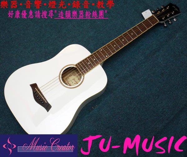 造韻樂器音響- JU-MUSIC - BABY 雪白色 旅行 民謠 小吉他 附琴袋 (Taylor 型 ) 另有 黑色 原木色