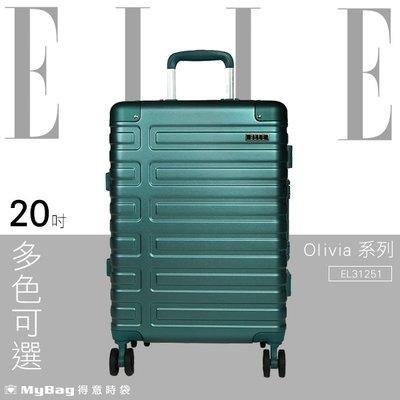 ELLE 行李箱 Olivia系列 20吋 裸鑽刻紋100%純PC旅行箱 EL3125120 得意時袋