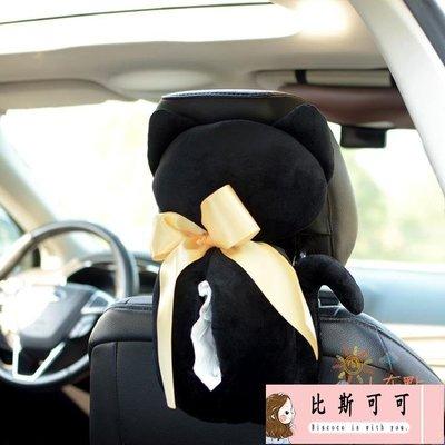 創意車載紙巾盒車用扶手抽紙盒掛式可愛卡通汽車餐巾紙盒新車用品【比斯可可】