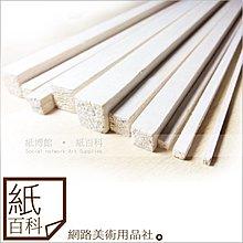 【紙百科】飛機木方棒:長15mm*寬15mm*高91.5公分*10支包裝,巴爾沙木棒/木料/印章/雕刻