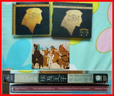 1998年-燙金版-埃及王子-電影原聲帶-瑪麗亞凱莉+惠特妮休斯頓-The Prince of Egyot-OST-cd