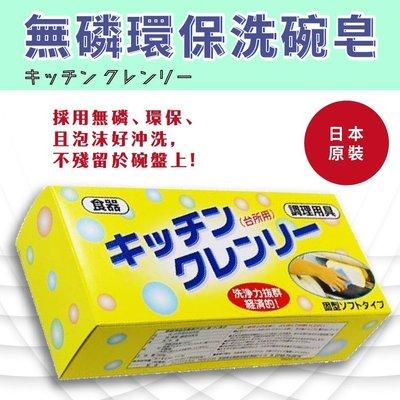 *日本製*日本原裝進口無磷清潔洗碗皂*