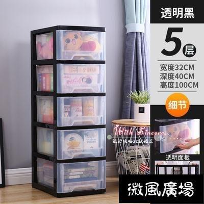廠家直銷 收納櫃 透明抽屜式收納櫃子塑料兒童玩具零食收納箱多層儲物收納盒整理箱T【微風廣場】