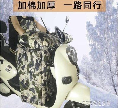 電動車擋風被分體加大加絨摩托車加厚保暖電瓶擋風罩防水護膝