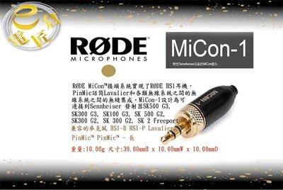 『e電匠倉』RODE MiCon-1 Sennheiser 發射器 轉接頭 MICON 1
