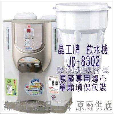 晶工牌 飲水機 JD-8302 晶工原廠專用濾心