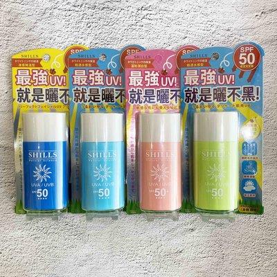 SHILLS 舒兒絲~很耐曬超清爽美白 防曬乳(50ml)