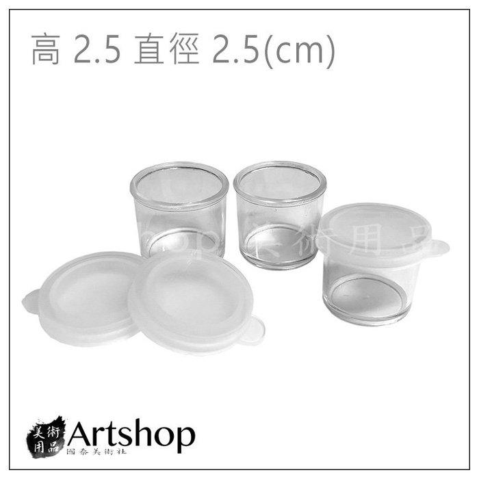 【Artshop美術用品】顏料空格 顏料罐 塑膠罐 迷你收納罐 塑膠格 有蓋 飾品收納 高/直徑約2.5公分