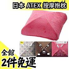 【3色 附車充】空運 日本 ATEX 熱敷按摩抱枕 保暖靠墊 AX-HCL108 生日新年尾牙交換禮物【水貨碼頭】