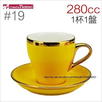 Tiamo 堤亞摩咖啡生活館【HG0849 Y】Tiamo 19號鬱金香拿鐵杯盤組(K金) 280cc 一杯一盤 (黃)