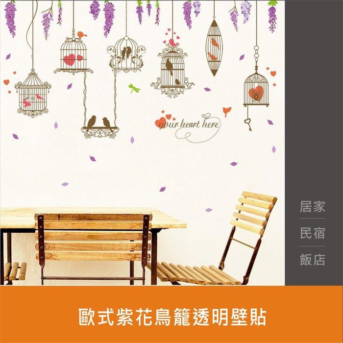 居家達人【A283】歐式紫花鳥籠透明壁貼 60x90 可重複黏貼 大尺寸風景壁貼 貼紙 安親班 室內裝飾 節日佈置