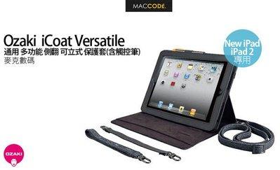 【 麥森科技 】OZAKI iCoat Versatile 多功能 側翻式保護套 含觸控筆 New iPad / iPad 4 現貨 免運