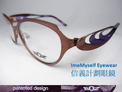 信義計劃 BOZ 光學眼鏡 型號7260 橢圓框 金屬框 鏡架專利設計 patented design 可配 近視 老花