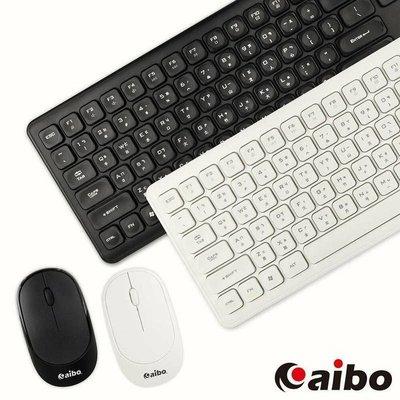 [哈GAME族]AIBO 黑色&白色 任選 2.4G多媒體包薄型無線鍵盤滑鼠組(LY-ENKM10-2.4G)