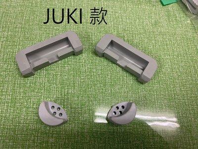 工業用縫紉機平車 底座橡膠 後鈕橡膠 零件 JUKI款