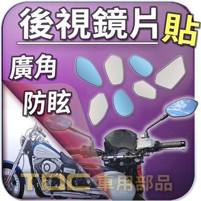 【TDC純正部品】【藍鏡】哈雷,XL1200V,XL1200X,XL1200C,HARLEY,機車,後照鏡,鏡片