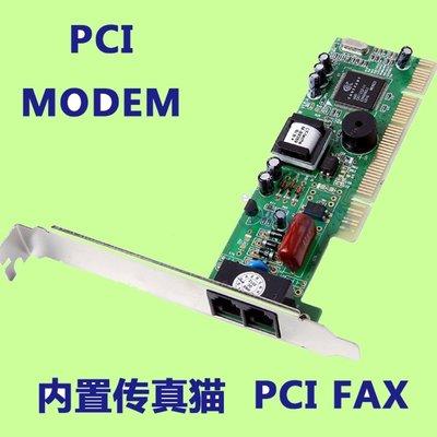 5Cgo【代購】PCI MODEM傳真數據卡機56K電腦內置撥號上網win7 XP win98不能支持PCI-E 含稅