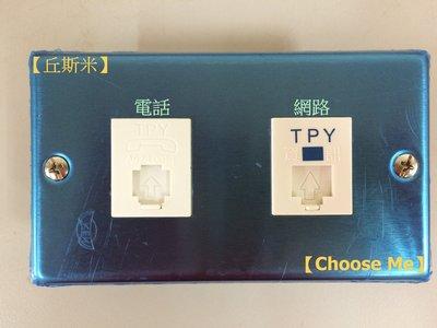【丘斯米 Choose me】工業風  開關插座  不鏽鋼  電話插座  網路插座  白色