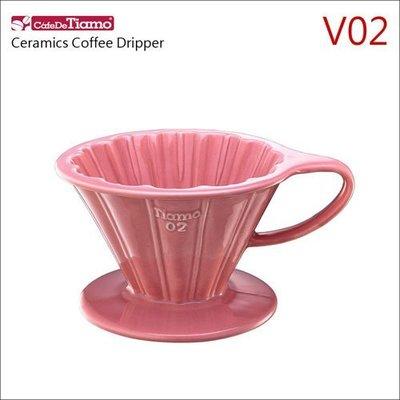 Tiamo咖啡生活館【HG5536 PK】Tiamo V02 花瓣陶瓷咖啡濾杯組-附濾紙量匙滴水盤-粉紅色