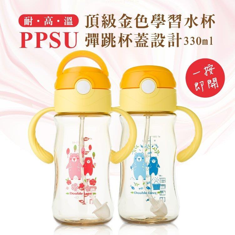台灣製PPSU 彈跳學習水杯 帶柄水杯 防漏水杯 奶瓶 寶寶喝水杯 可拆卸330ml 【EA0057】