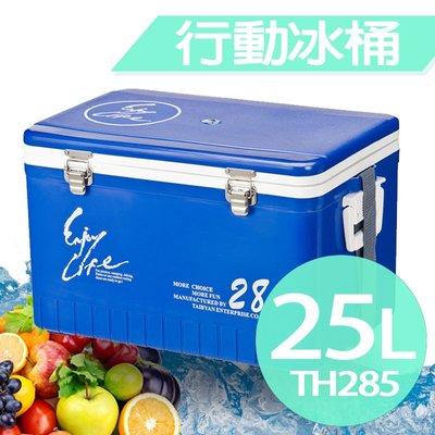 (免運費) TH-285 28休閒冰箱 冰桶 冰寶 行動冰箱 保冷箱 保冰箱 保冷 保冰 釣魚 休閒冰箱