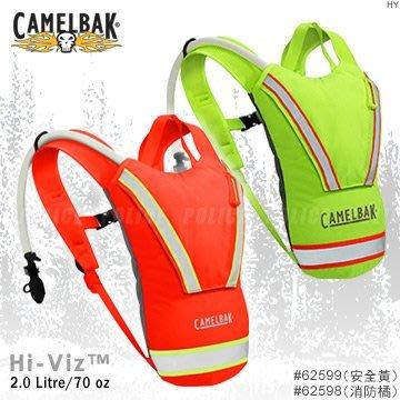 【ARMYGO】CAMELBAK HI-Viz水袋背包 ( 附2.0L 水袋)  (兩色款選擇)