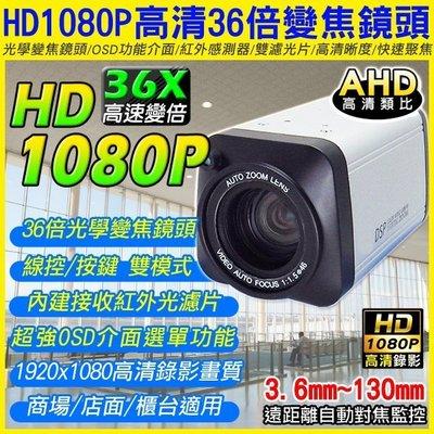監視器 AHD高清類比 HD1080P 變焦攝影機 36倍快速聚焦 自動對焦 內建紅外線感測器 高清晰度 聚焦快速 鏡頭