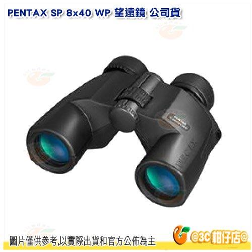 日本 PENTAX SP 8x40 WP 雙筒 8倍望遠鏡 大口徑 防水  公司貨 適用旅遊 運動賽事 追星 看動物