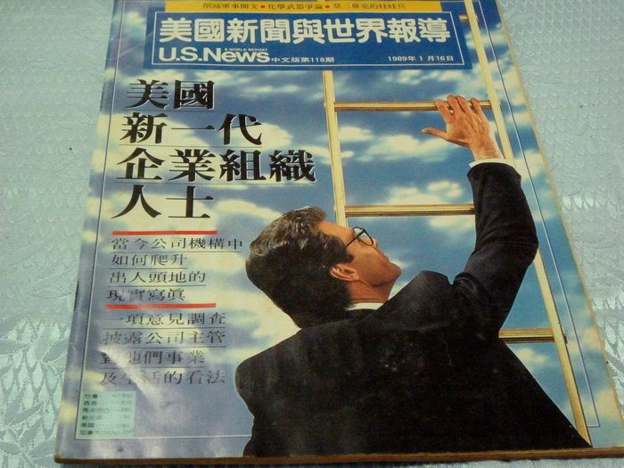 紅色小館s2~美國新聞與世界報導(NO.118)美國新一代企業組織人士