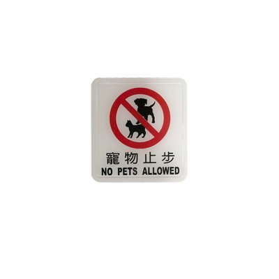 標示牌 HS-519 寵物止步 11cm x12cm 標語牌 標誌牌 貼牌 指示牌 警示牌 指標