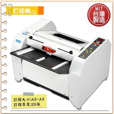 公家機關指定款~SYSFORM  CS2 訂摺機 電動訂書機 台灣製造 自動訂摺機 摺紙機 釘書機 裝訂機 辦公事務機器