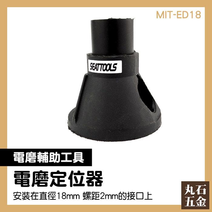 銑刀座 修邊機 雕刻機 刻磨機配件 電磨定位器 MIT-ED18 喇叭罩