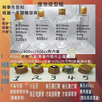 9.5元燈泡瓶 珍奶 透明電燈泡  /飲料瓶/花瓶 / 燈泡造型瓶 新奇 珍珠奶茶 果汁瓶310毫升 300支單價