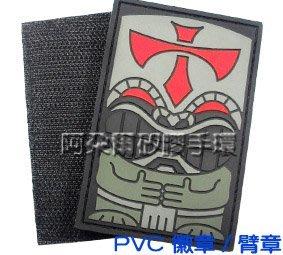 阿朵爾 PVC臂章 徽章 識別章 衣服商標 制服商標 (各式產品需詢價)